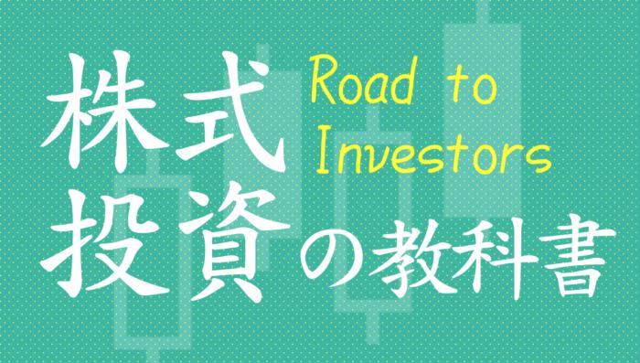 株式投資の教科書