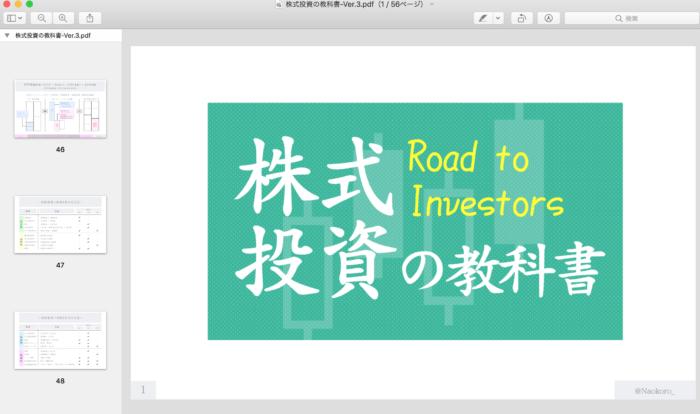 株式投資の教科書PDF