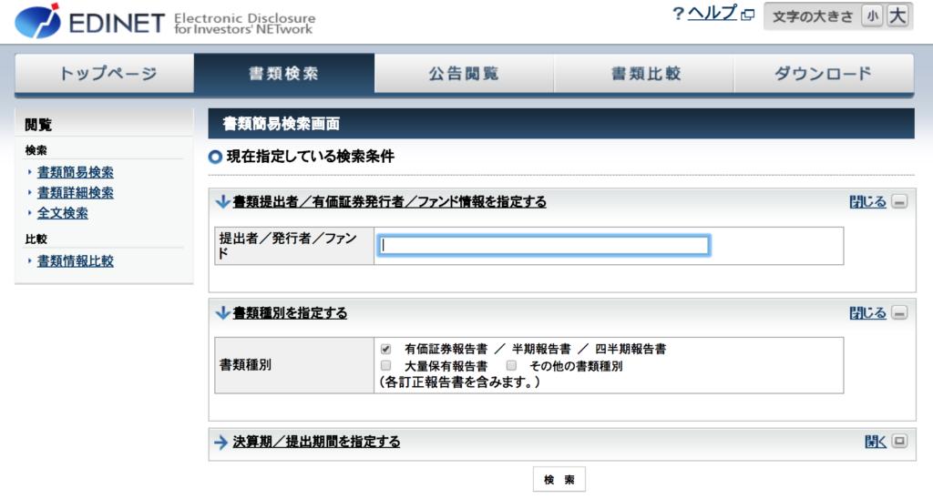 出典:EDINET(エディネット)公式サイト
