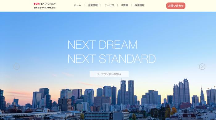 出典:日本社宅サービス公式サイト