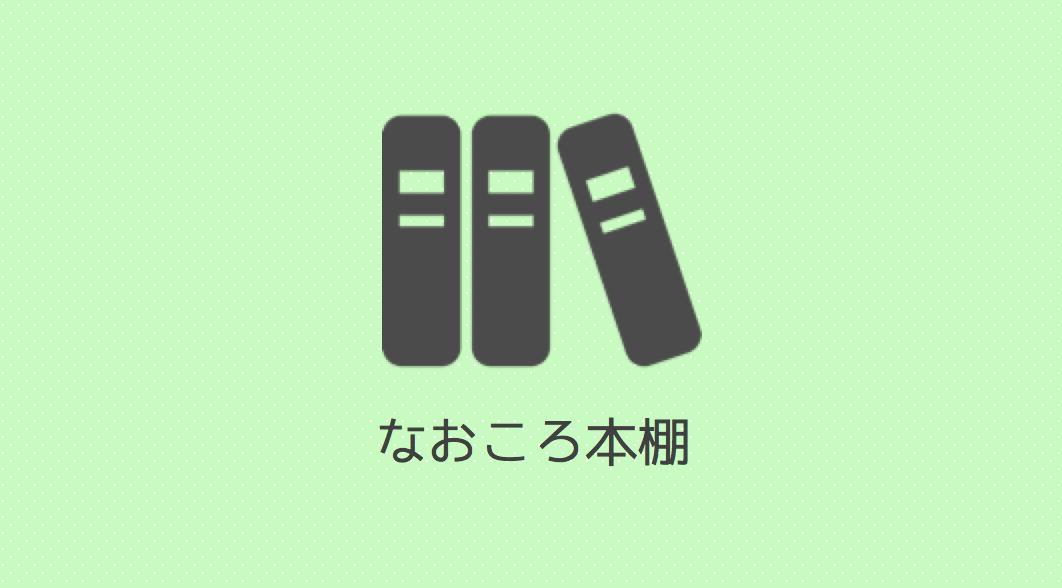 なおころ本棚