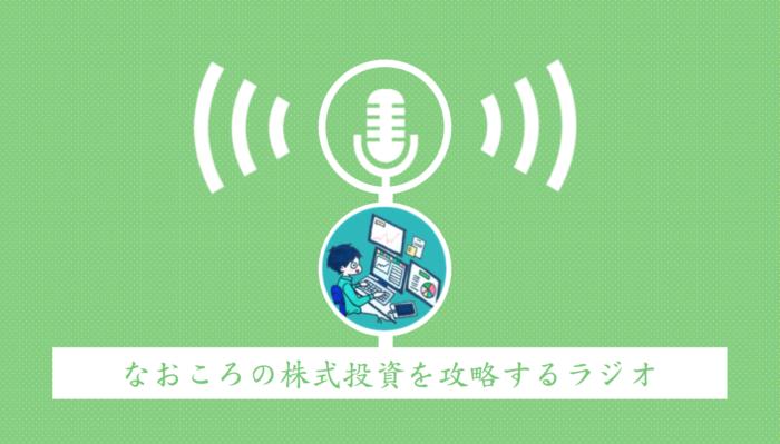 なおころラジオ