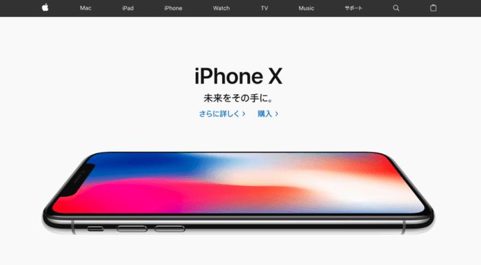 出典:Apple公式HP
