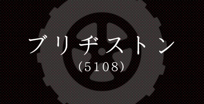 日経225採用銘柄:ブリヂストン