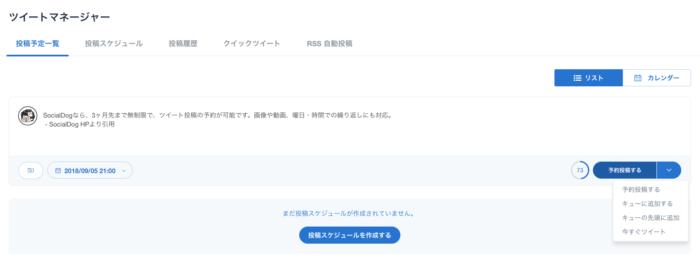 出典:SocialDog予約投稿画面