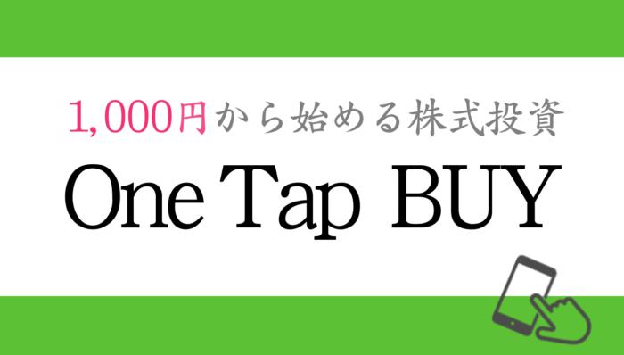 ワンタップバイで1,000円から少額投資