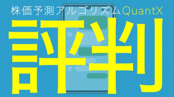 QuantX(クオンテックス)の評判・口コミ