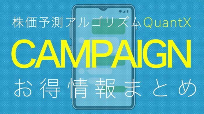 クオンテックス(QuantX)のお得なキャンペーン情報まとめ