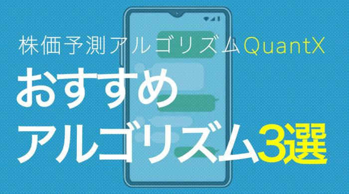 QuantX(クオンテックス)おすすめアルゴリズム3選