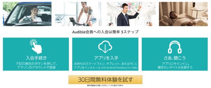 出典:Amazon audible公式サイト