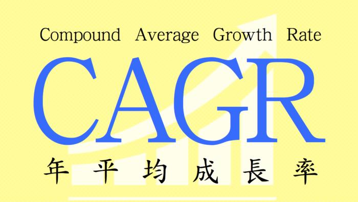 CAGRとは毎年の年平均な成長率 | まとめ