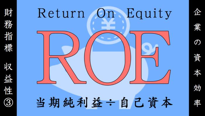 ROE(自己資本利益率)の特徴 | まとめ
