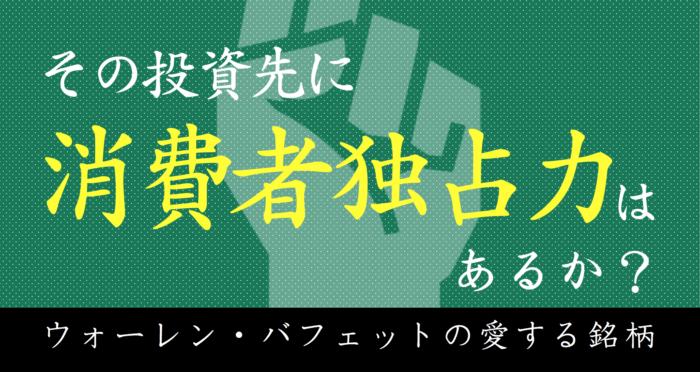 【バフェット銘柄】消費者独占力のある日本企業まとめ