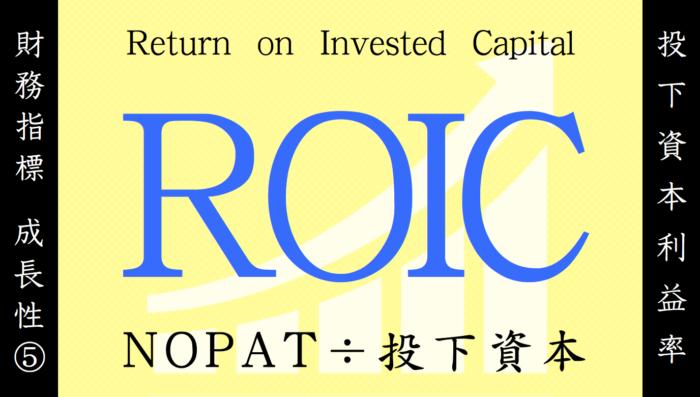 ROIC(投下資本利益率)は企業の本質的な収益力