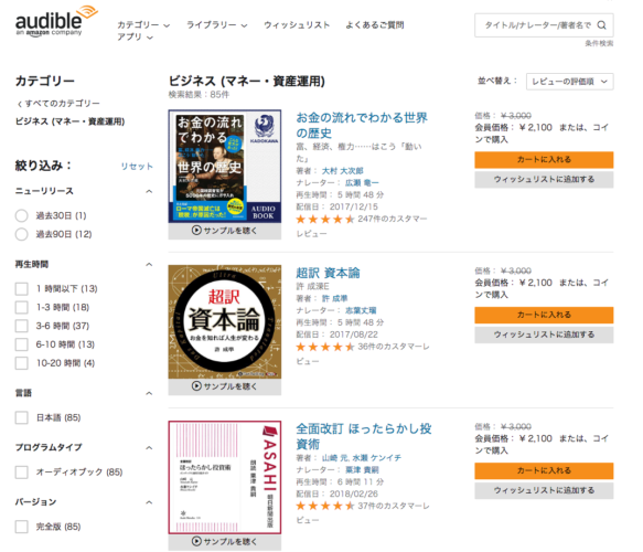 出典:Amazon audible HP