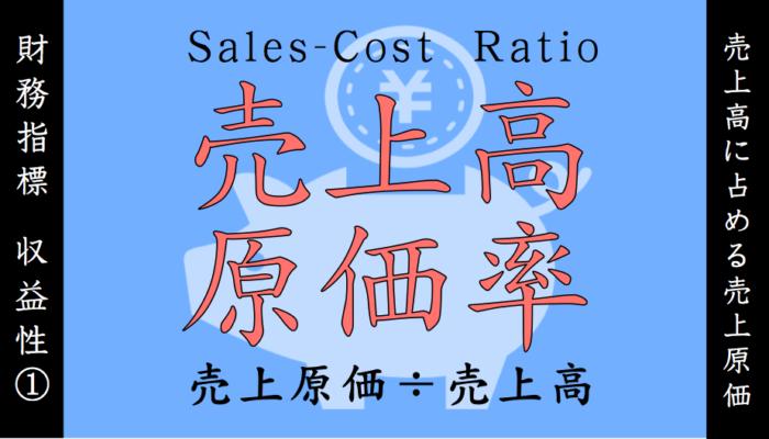 【財務指標】売上高原価率の特徴 | まとめ