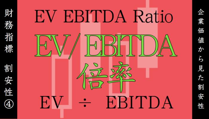 【財務指標】EV/EBITDA倍率とは?定義や目安を分かりやすく解説まとめ