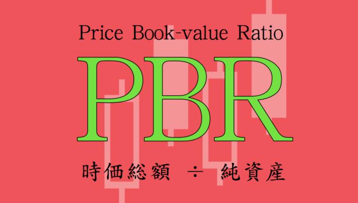 PBR(株価純資産倍率)は純資産で割安性を測定する指標 | まとめ