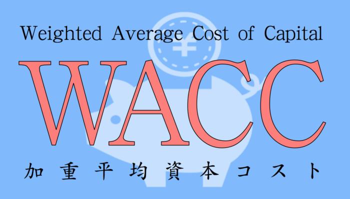 【財務指標】WACCは資金の調達コストを測定する指標 | まとめ