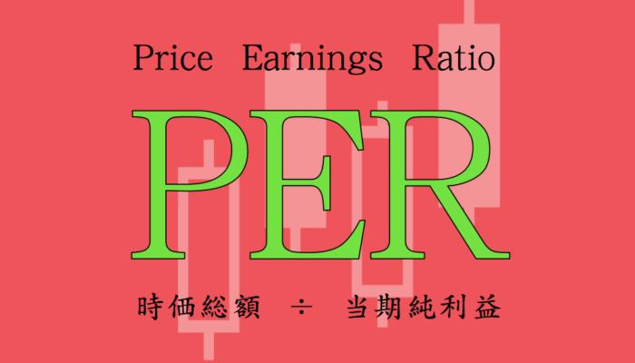 PER(株価収益率)は純利益で割安性を測定する指標 | まとめ