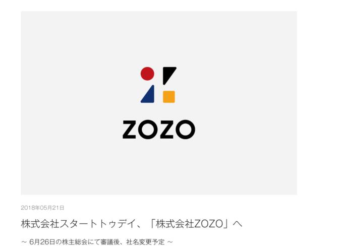 出典:ZOZO HP