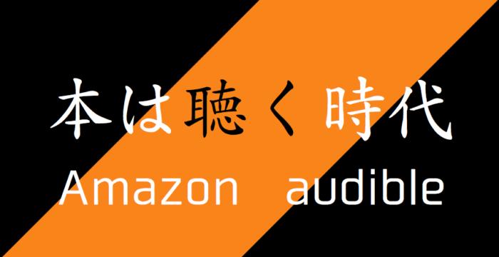 ほったらかし投資術をAmazon audibleで聴いてみよう!まとめ