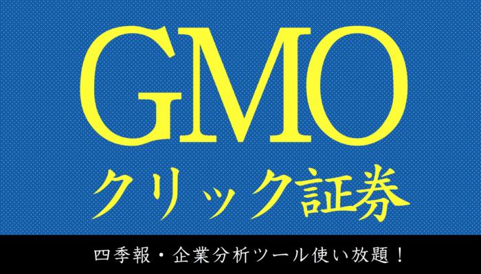 財務分析もできるGMOクリック証券