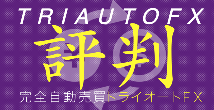トライオートFXの評判・口コミまとめ!『儲かる』との声が圧倒的多数!