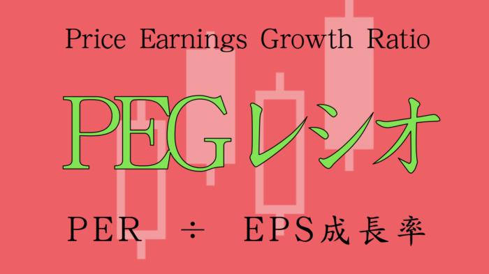 PEGレシオは利益成長率で割安性を測定する指標