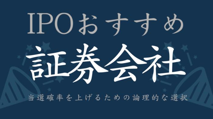 岡三オンライン証券ならIPOの申し込み時に資金は不要
