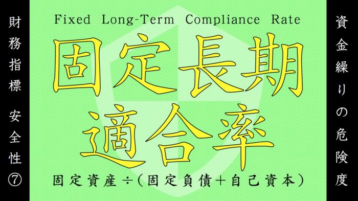 【財務指標】固定長期適合率の特徴 | まとめ