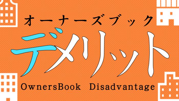 オーナーズブック(OwnersBook)のデメリットまとめ