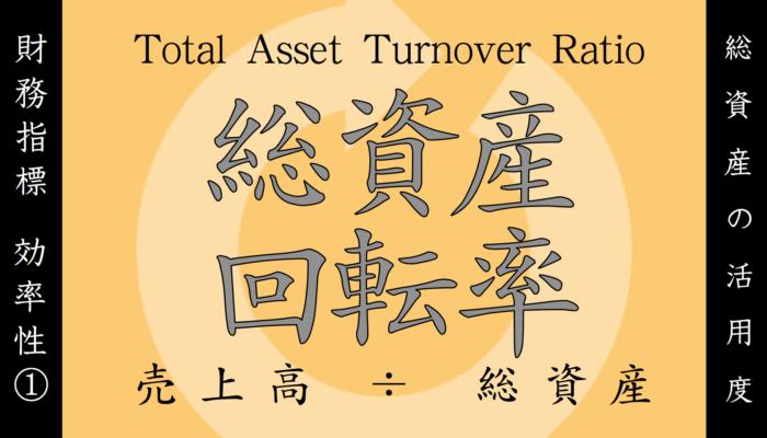 効率性①総資産回転率