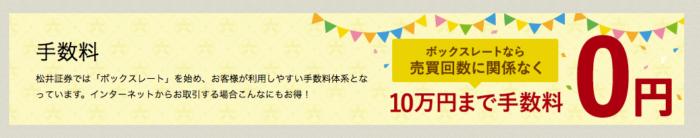 出典:松井証券HP