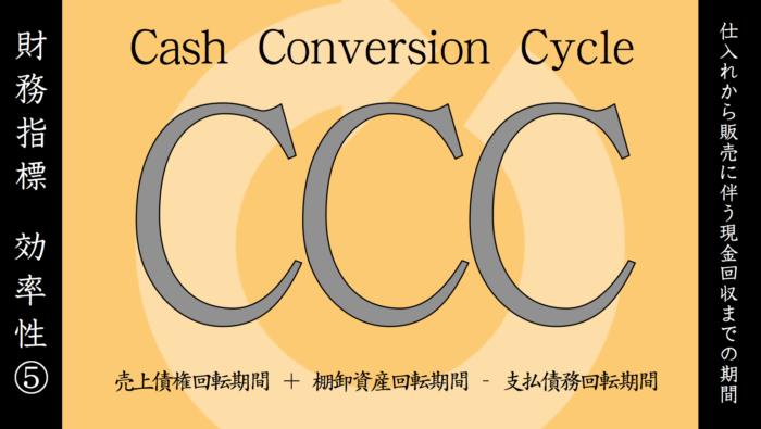 効率性⑤CCC(キャッシュコンバージョンサイクル)