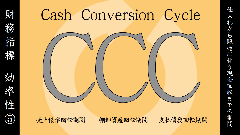 CCC(キャッシュコンバージョンサイクル)の計算式・改善方法 | まとめ
