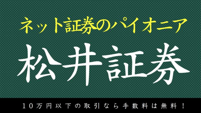 松井証券のおすすめポイント