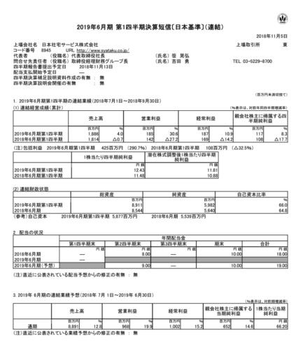 出典:日本社宅サービス2019年6月期第1四半期決算短