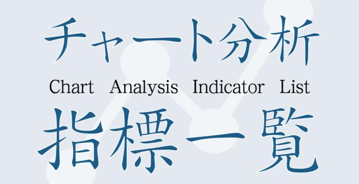 チャート分析指標一覧
