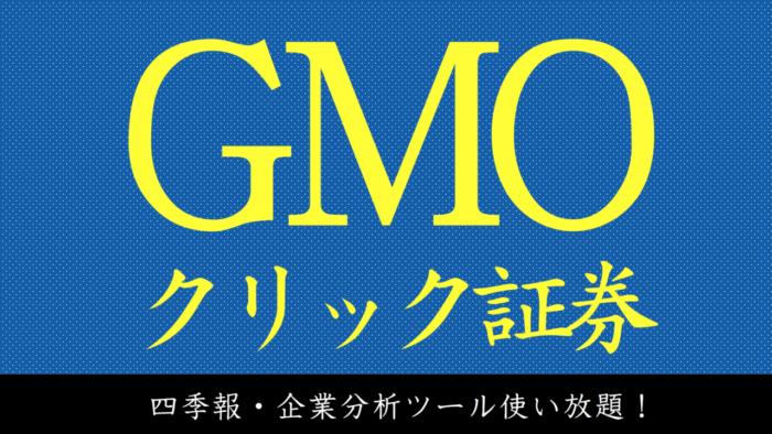 GMOクリック証券のおすすめポイント