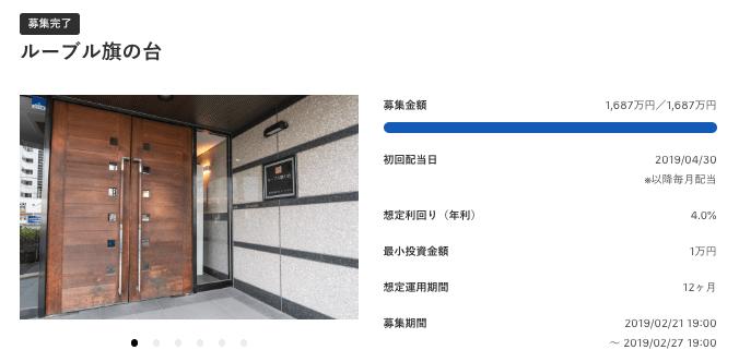 出典:CREAL(クリアル)公式サイト ルーブル旗の台