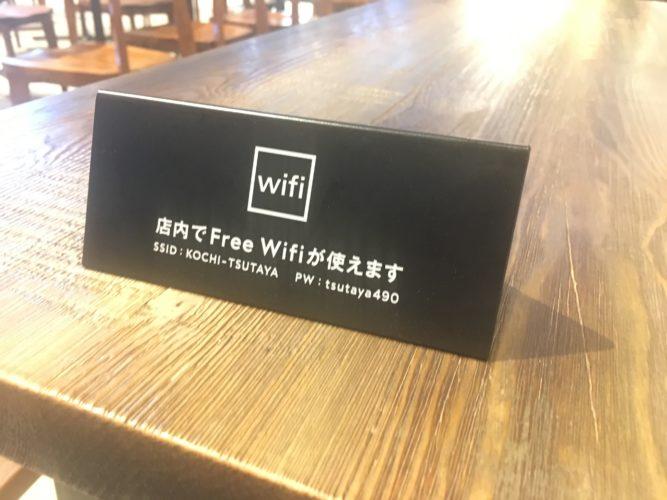 高知蔦屋書店のWi-Fi