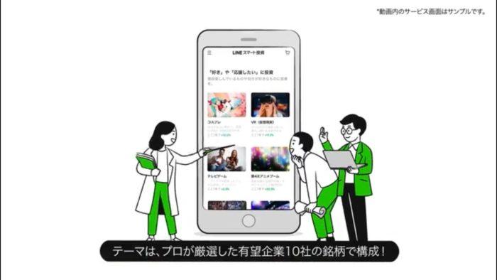 出典:LINEスマート投資公式動画②