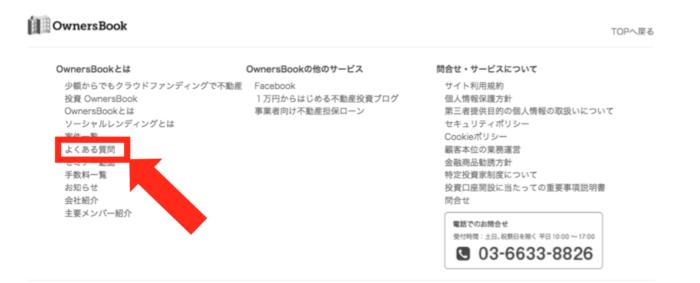 出典:オーナーズブック(OwnersBook)公式サイト