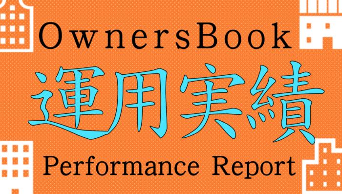 【オーナーズブック(OwnersBook)の運用実績】まとめ