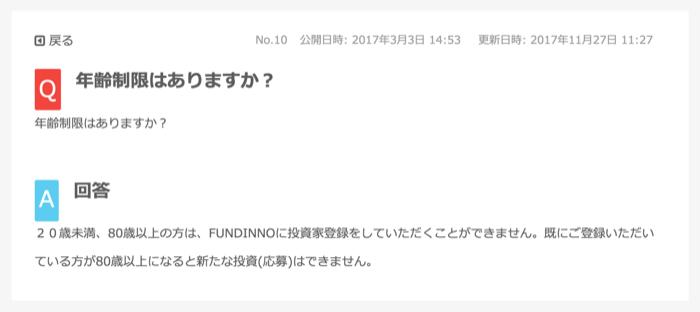 出典:FUNDINNO(ファンディーノ)公式サイト
