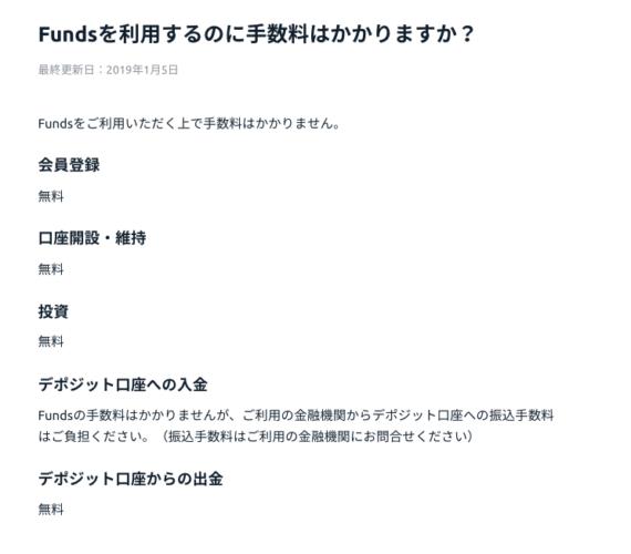 出典:Funds(ファンズ)公式サイト 手数料一覧