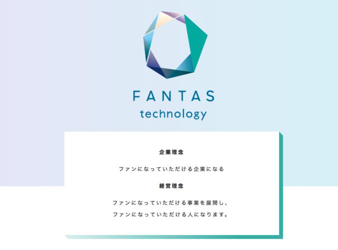 出典:FANTAS公式サイト