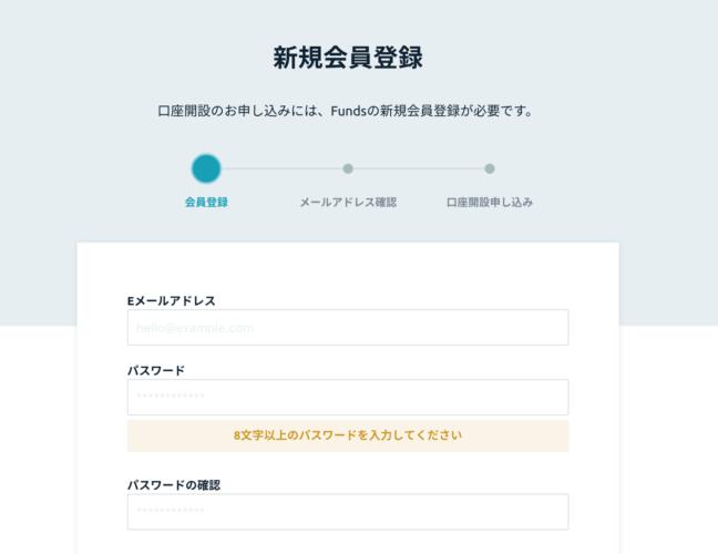 出典:Funds(ファンズ)公式サイト 会員登録