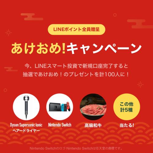 出典:LINEスマート投資公式ブログ